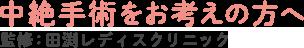 田渕レディスクリニック