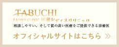 田渕レディスクリニックオフィシャルサイトはこちら