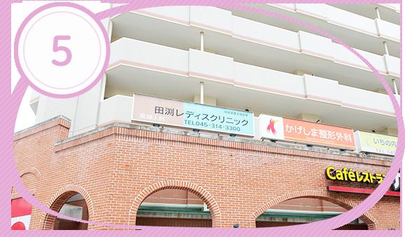 横浜駅から徒歩7分